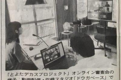 豊田の新聞「矢作新報」に、先日ドウガベースで行われた、「オンラインプレゼン審査」が掲載されました