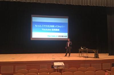 豊田市文化振興財団様の動画活用研修の講師をさせていただきました