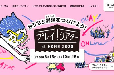 ロームシアター京都「プレイ!シアターat home 2020」配信のテクニカルディレクターを担当させていただきました